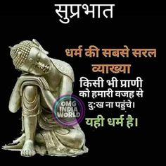 Social Quotes, Love Quotes In Hindi, Cute Love Cartoons, Garden Sculpture, India, Outdoor Decor, Goa India, Indie, Indian