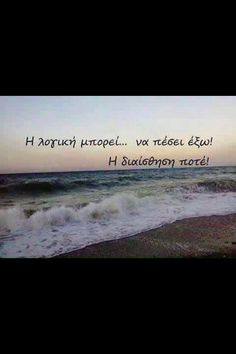 true Greek Words, Greek Quotes, Quote Posters, It Hurts, Greeks, Thoughts, Writing, Sayings, Walls