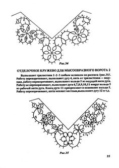 Edgings - tatted necklace pattern