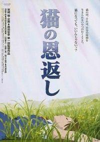 Anime-Loads.org bietet dir Downloads und Streams von Das Königreich der Katzen (2002, Anime Film) auf Hostern wie uploaded.net, share-online.biz, sockshare.com, streamcloud.eu und vielen weiteren an