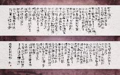維摩詰所説経 | yuimakyo
