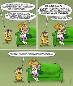 Funny Greek Quotes, Funny Cartoons, Just For Fun, Kai, Peanuts Comics, Humor, Fictional Characters, Funny Stuff, Instagram