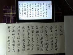 臨 文徵明《行書赤壁賦》於明謝時臣「赤壁勝遊圖」卷內 毛筆式 鉛筆書法  明謝時臣「赤壁勝遊圖」卷 + 徵明行書赤壁賦