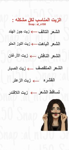 Beauty Tips For Glowing Skin, Beauty Skin, Beauty Care Routine, Hair Care Recipes, Face Skin Care, Life Hacks, Selfie, Make Up, Skin Makeup