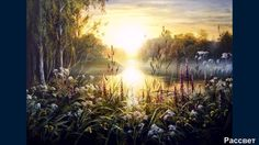 Художник Виктор Юшкевич Oil Painting Pictures, Pictures To Paint, Paintings, Youtube, Art, Green Trees, Art Background, Paint, Painting Art