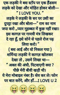 Sms Jokes, Funny Jokes In Hindi, Very Funny Jokes, Crazy Funny Memes, Jokes Quotes, Funny Puns, Hilarious, Funny Family Jokes, Family Humor