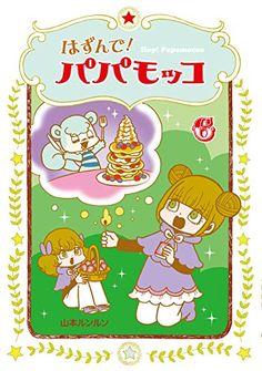 Amazon.co.jp: はずんで! パパモッコ6: 山本ルンルン: 本