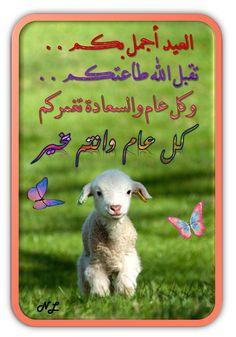 كل عام وانتم بخير  عيد الاضحى المبارك
