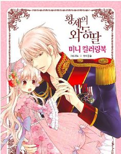Daughter Of The Emperor Coloring Book Cartoon Fun Relax Art Gift Healing Comic Cute Anime Coupes, Seven Knight, Manga English, Romantic Manga, Relaxing Art, Cool Cartoons, Cartoon Fun, Manga Story, Comics For Sale