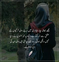 Shyari Quotes, Wish Quotes, Girly Quotes, Poetry Quotes, Woman Quotes, Urdu Poetry Romantic, Love Poetry Urdu, Deep Words, True Words