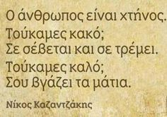 greek quotes Smart Quotes, Clever Quotes, Best Quotes, Funny Quotes, Poetry Quotes, Words Quotes, Meaningful Quotes, Inspirational Quotes, Unspoken Words