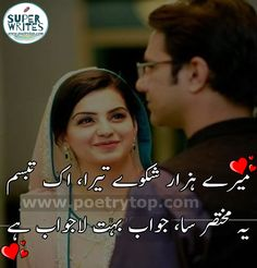 Here we offer the beautiful design images collection of best Urdu Poetry images SMS And Urdu Quotes images SMS which can fit in every aspect of life. Urdu Poetry Romantic, Best Urdu Poetry Images, Love Poetry Urdu, Urdu Quotes Images, Love Quotes In Urdu, Selena Gomez Photoshoot, Poetry Feelings, Couple Quotes, Good Morning Quotes