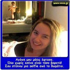 Aaaaaaaa xaxaxaxaxaxa Funny Greek, Mel Gibson, Funny Photos, Laugh Out Loud, Haha, Jokes, Selfie, Greece, Outdoors