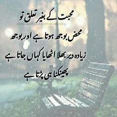 Aik tarafa muhabat kabhi jeet he nhi sakti. Urdu Quotes, Poetry Quotes, Wisdom Quotes, Quotations, Funny Quotes, Silent Words, Urdu Funny Poetry, Qoutes About Love, True Facts