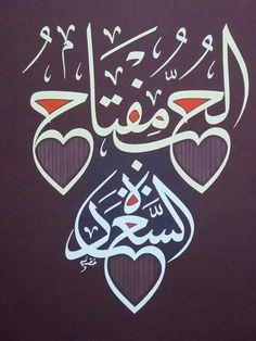 Arabic calligraphy هل رأت عيناك لغة تكتب بمثل هذا الخط الجميل المنسق الرائع !؟ لن تجد هذا إلا في العربية لغة القرآن !!