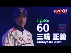 三輪 正義 神宮登場ムービー(2012年ver.) - YouTube