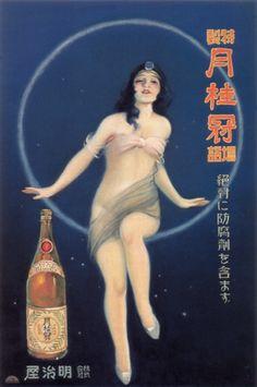 Beer Girl Japan - Mad Men Art: The Vintage Advertisement Art Collection Old Poster, Wine Poster, Poster Ads, Advertising Poster, Art Posters, Vintage Labels, Vintage Ads, Vintage Posters, Japanese Sake