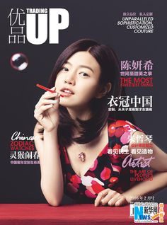 Michelle Chen covers 'Trading Up' | China Entertainment News