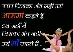 Best Emotional Mothers Day Poems In Hindi - Famouse Touching Poems for MOM 2017 - Happy Mothers Day 2017