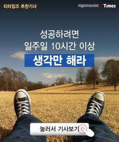 바쁘다고 일 잘하는 거 아니다! - T Times Wise Quotes, Famous Quotes, Sense Of Life, Business Motivation, Creative Thinking, Self Confidence, Self Development, Better Life, Self Improvement