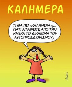 Funny Greek, Laugh Out Loud, Minions, Funny Quotes, Lol, Humor, Memes, Laughing, Funny Stuff