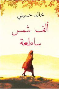 ألف شمس ساطعة - خالد حسيني, إيهاب عبد الحميد