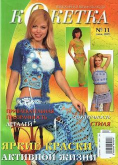 Кокетка 11 – Osinka.Koketka – Picasa tīmekļa albumi