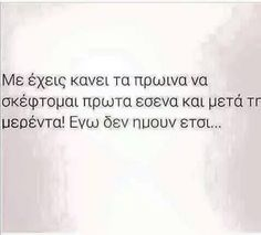 Greek quotes Favorite Quotes, Best Quotes, Funny Quotes, General Quotes, Funny Statuses, Naughty Quotes, Cute Couple Quotes, Greek Words, Lol So True