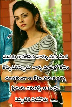 Rajendra Prasad, Relationship Quotes, Life Quotes, Love Failure, Qoutes About Love, Night Quotes, Love Images, Love Flowers, Inspiring Quotes