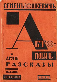 "S. Yushkevich ""Car and Other Stories""  by El Lissitzky - 1923"