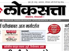 """Releasemyad is Ideal Website to book classified advertisement in Loksatta by using online protal """"Loksatta classified advertisement"""" Newspaper Advertisement, Advertising, Ads, Website Sample, Getting A Passport, Change My Name, Old Names, Post Date"""