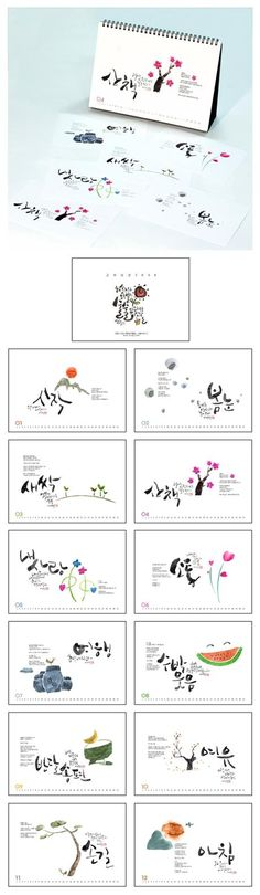 박병철 2009년 캘리그라피 캘린더 - 마음이야기 Cute Calendar, Calligraphy Drawing, Korean Design, Seal Design, Korean Art, Calendar Design, Typography Logo, Caligraphy, Illustrations