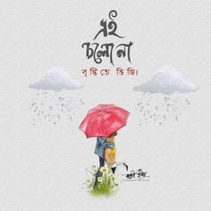 Love Caligraphy, Calligraphy, Bangla Funny Photo, Sad Quotes, Life Quotes, Typography Art, Lettering, Bangla Quotes, Saving Quotes