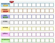 Основа для визуального расписания на неделю | Pecs.in.ua Autism Preschool, Classroom Decor, Periodic Table, Language, How To Plan, Kids, Young Children, Periodic Table Chart, Boys