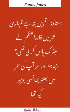 Teacher student Funny Jokes In Urdu. Funny jokes in urdu. Funny latifay Best Picture For Funny Quotes about happiness For Your Taste You are looking for something, and it is going to tell you exactly Funny Study Quotes, Funny Quotes In Urdu, Funny Quotes For Kids, Cute Funny Quotes, Jokes Quotes, Funny Pics, Short Jokes Funny, Latest Funny Jokes, Funny School Jokes