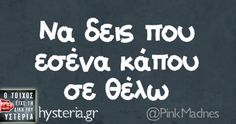 Funny Greek, Funny Statuses, Greek Quotes, Funny Moments, Words Quotes, Sarcasm, Funny Quotes, Lol, Humor