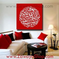 Red white Islamic art painting print decor Arabic calligraphy available any colors any size upon request