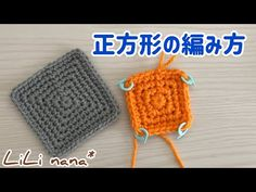 【かぎ針編み】簡単!正方形の編み方をマスターしよう♪ - YouTube Crochet Hats, Lily, Purses, Knitting, Pattern, Hooks, Handbags, Bags, Bed Covers