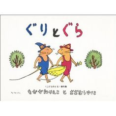 The best picture book story. published in Japan about 45 years ago. It is still the best known picture book in Japan. Folder, T 62, Kids Story Books, Japanese Books, 80s Kids, Children's Picture Books, Bookbinding, Vintage Children, Book Lists