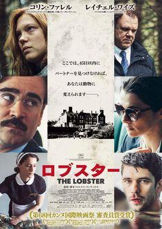The Lobster ロブスター