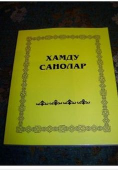 Uzbek Christian Hymnal / Uzbekistan Song Book Hamdu Sanolar / 200 Christian songs in Uzbeki Language What Is Bible, Buy Bible, World Languages, Finding God, Foreign Language, Word Of God, Investing, How To Get, My Love