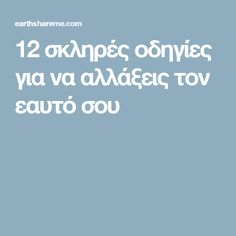 12 σκληρές οδηγίες για να αλλάξεις τον εαυτό σου Life Motivation, Spiritual Growth, Better Life, Psychology, Spirituality, Sayings, Words, Health, Quotes