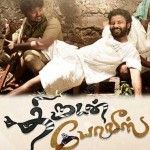 Thirudan Police Movie Preview,Review