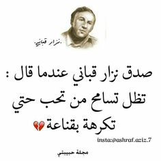 Mood Quotes, True Quotes, Tafsir Coran, Inspirational Quotes About Success, Quotes For Book Lovers, Dark Quotes, Pretty Quotes, Magic Words, Arabic Love Quotes