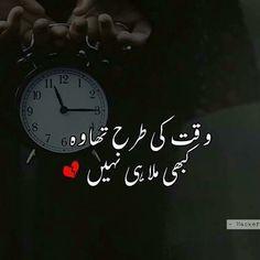 khash waqt b roy jaye aur wo muj mil jaye