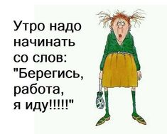 Russian Humor, Russian Quotes, Funny Phrases, Funny Quotes, Monday Jokes, Just Smile, People Quotes, Man Humor, Funny Texts