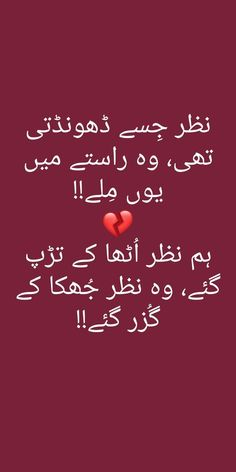 Today we are sharing the best sad whatsapp status updates, for those who are searching for some heart touching and sad messages your Whatsapp status. Love Poetry Images, Love Romantic Poetry, Poetry Quotes In Urdu, Best Urdu Poetry Images, Love Poetry Urdu, Urdu Quotes, Qoutes, Quotations, Soul Poetry
