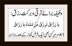 Rizq mai Taraqqi or Barkat (Wealth) k liye Wazifa Duaa Islam, Islam Hadith, Allah Islam, Islam Quran, Islamic Love Quotes, Muslim Quotes, Islamic Inspirational Quotes, Religious Quotes, Prayer Verses