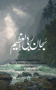 Islam Muslim, Allah Islam, Dressing Room Decor, Strong Faith, Love You, My Love, Spirituality, Amen, Wallpaper