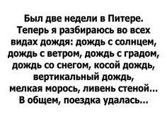 """ПУТЕШЕСТВИЕ В ПЕТЕРБУРГ http://pyhtaru.blogspot.com/2017/05/blog-post_99.html  Читайте еще: ============================== К 9 МАЯ ГОТОВЫ http://pyhtaru.blogspot.ru/2017/05/9.html ==============================  #самое_забавное_и_смешное, #это_интересно, #это_смешно, #юмор, #Петербург, #дождь, #ветер, #град, #снег, #морось, #ливень  Хотите подписаться на нашу газете?   Сделать это очень просто! Добавьте свой e-mail и нажмите кнопку """"ПОДПИСАТЬСЯ""""   Далее, найдите в почте письмо и перейдите…"""